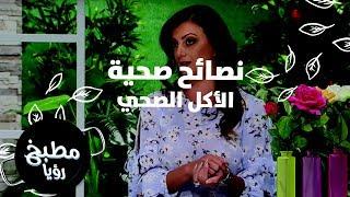 الأكل الصحي - رزان شويحات