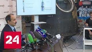 Спасение людей в приоритете автоматика на Союзе приняла решение за доли секунды - Россия 24