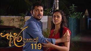 Adara Deasak | Episode 119 | ITN Thumbnail