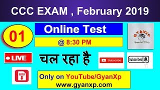 Online CCC Practice Test 1 || February 2019 || CCC Course in Hindi