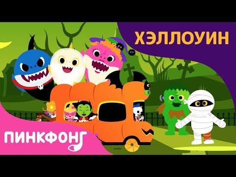 Лучшие песни Хэллоуина | Песни про Хэллоуин | +Сборники | Пинкфонг Песни для Детей