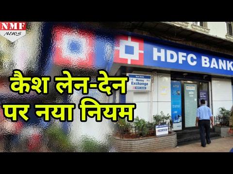 HDFC Bank ने महंगा किया Cash transaction, बढ़ाई फीस, अब केवल 4 बार ही निकलेंगे पैसे