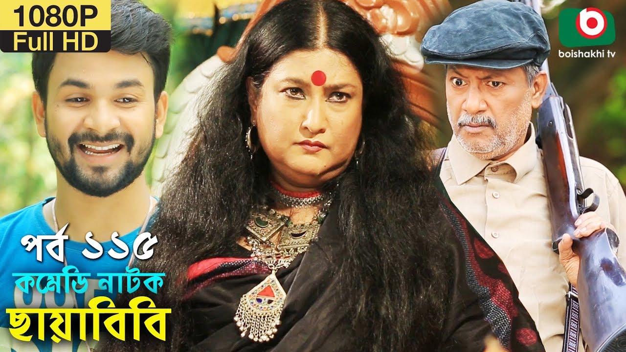কমেডি নাটক - ছায়াবিবি | Bangla New Funny Natok Chayabibi EP 115 | AKM Hasan & Jamil | Drama Seri