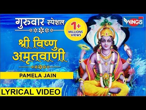 बृहस्पतिवार-स्पेशल-:-श्री-विष्णु-अमृतवाणी-:-shree-vishnu-amritwani-full-songs-:-vishnu-bhajan