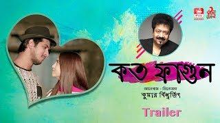 Koto Fagun I Kumar Bishwajit I Tiolottoma Album I Tawsif & Safa Kabir I Official Trailer