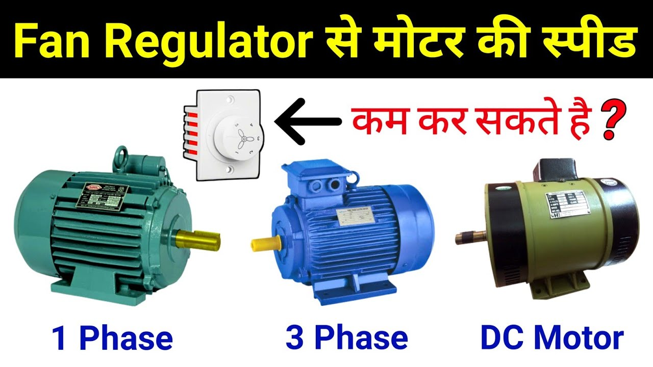 Can we use Fan Regulator to control Motor Speed?
