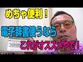 英語の電子辞書 おすすめはコレ!| 英語プレゼンテーター ステファンのちゃんねる 英会話教室 大阪 なんば