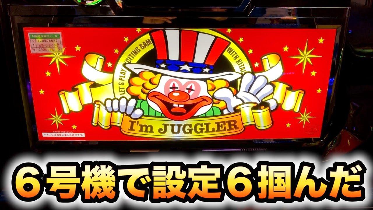 6 号機 ジャグラー