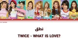 Twice What Is Love نطق