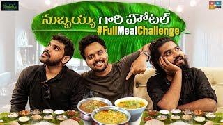 Subbayya Gari Hotel | Full Meals Challenge | Deva Ganesh & Kiran Gangu | Tamada Media