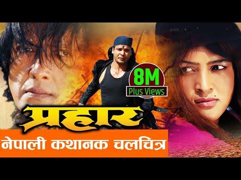 "New Nepali Movie - ""Prahar"" || Rajesh Hamal, Biraj Bhatta  || Latest Nepali Full Movie 2016"