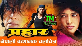 "New Nepali Movie - ""Prahar"" 