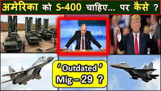 America to get S-400 to save F-35 ?? | Why Mig-29 when we can buy Rafale or Mig-35 ?