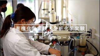特徴的な授業 (化学コース)「有機化学実験・分析化学実験」