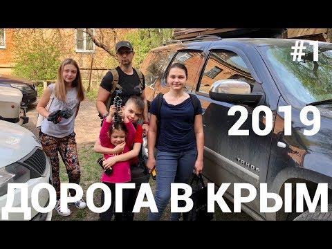 Дорога в Крым 2019 1-й день.