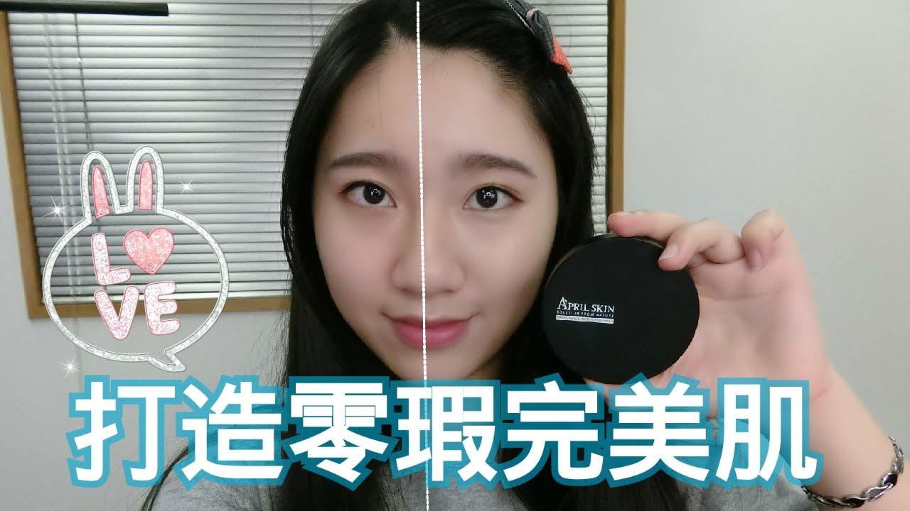 【MyPrincessHK】打造零瑕完美肌★April Skin魔法雪肌氣墊粉餅 │ April Skin氣墊粉餅 香港 - YouTube
