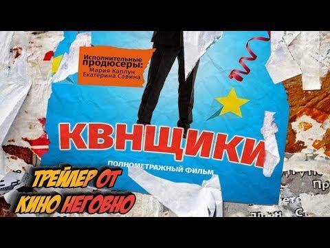 Русский трейлер - Квнщики