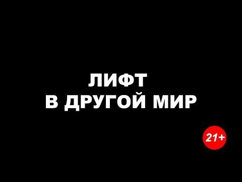 лифт в другой мир игра декларация рекламируемом сайте