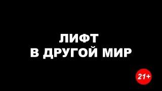 Лифт в другой мир/Фильм