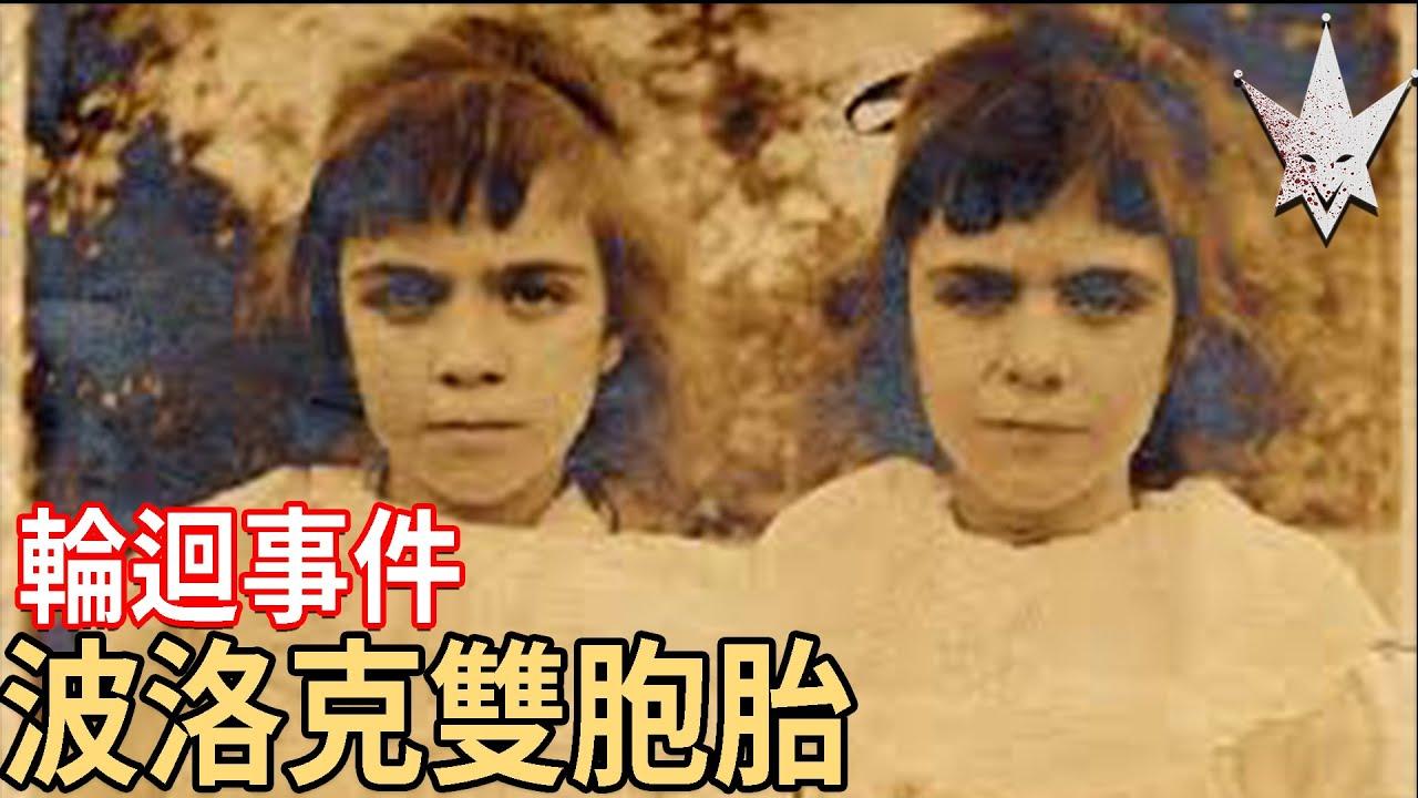 【超自然事件簿】英國波洛克雙胞胎-神秘輪迴事件,輪迴之說最好證明?