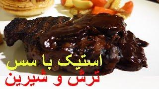 Steak Torsh Va Shirin - Steak With Savory Chocolate Sauce - استیک با سس ترش و شیرین
