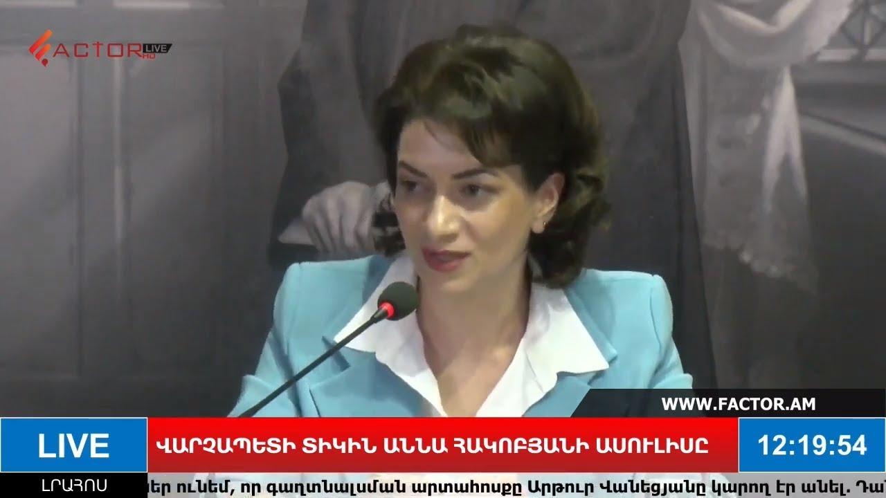 Տեսանյութ. Ես ադրբեջանցի լրագրողի հարցը սադրանք չեմ համարում. Շատ նորմալ հարց էր. Աննա Հակոբյան