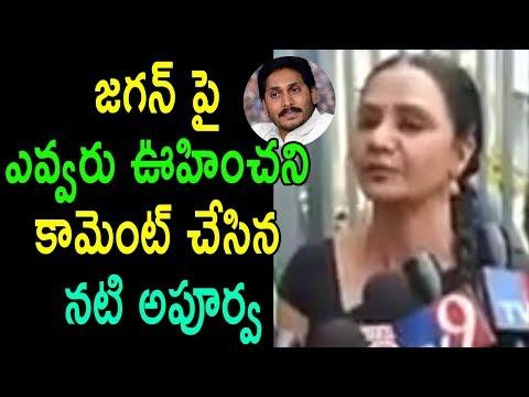 Actress Apoorva About YS Jagan | Complaint Against TDP MLA Chintamaneni Prabhakar | Cinema Politics