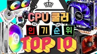 가성비 저소음 CPU 쿨러 인기 제품 TOP 10 순위…