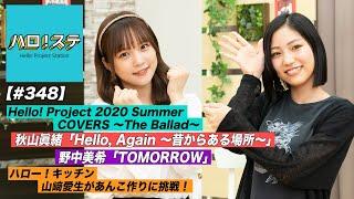 【ハロ!ステ#348】Hello! Project 2020 Summer COVERS ~The Ballad~ ソロ歌唱映像!ハロー!キッチン MC:稲場愛香&松永里愛