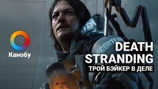 HYPE NEWS [23.02.2018]: Трой Бэйкер в Death Stranding, Naughty Dog от первого лица, Warcraft III