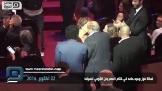 مصر العربية | لحظة فوز وحيد حامد في ختام المهرجان القومي للسينما