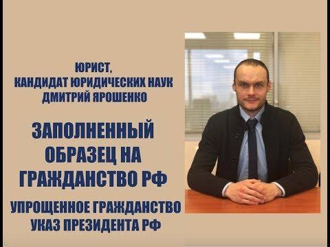 Заполненный образец заявления на гражданство РФ для граждан Украины. Упрощенное гражданство. юрист