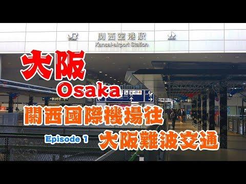 第1篇:關西國際機場往大阪難波交通