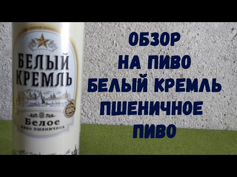 По совету подписчика, Обзор на пиво Белый Кремль Белое от Татспиртпром(18+)
