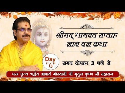Shrimad Bhagwat Katha by Shradhey Mridul Krishna Ji || 07-Dec-2018 || Day 6 || Shahdara . Delhi
