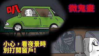 【微鬼畫】小心,看夜景時別打開窗戶!|微疼