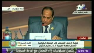 كلمة الرئيس عبد الفتاح السيسي في ختام مؤتمر القمة العربية