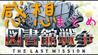 映画『図書館戦争 THE LAST MISSION 』 ↓チャンネル登録お願いします↓ h...
