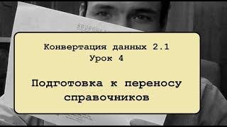 Конвертация данных 2.1. Урок 4. Подготовка к переносу справочников