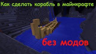 Minecraft creative =1= Как сделать корабль в майнкрафте без модов(Minecraft версии 1.9.2 в режиме creative. Видео получилось довольно затянутым, но в нем я показываю как сделать корабль..., 2016-04-28T10:22:28.000Z)