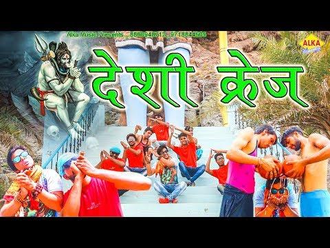 Desi Craze Bhola || Pawan Varma || Sonu Khudaniya || New Bhole DJ Song 2018 || Alka Music