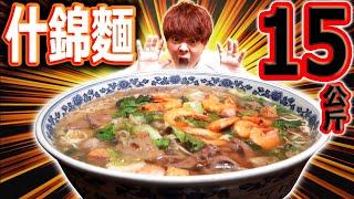 大胃王挑戰吃光15公斤的什錦麵!? 能夠吃完全臺灣最大的什錦麵嗎?