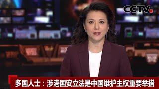 [中国新闻] 多国人士:涉港国安立法是中国维护主权重要举措 | CCTV中文国际