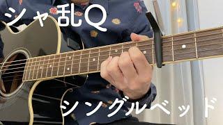こんにちは! 今回の曲はシャ乱Qのシングルベッドです。 シャ乱Qといえばつんく♂さん、 つんく♂さんといえばハロープロジェクトですが、...