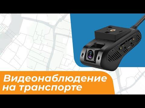 Видеонаблюдение и контроль на пассажирском транспорте