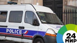 Нападения на юге Франции признали терактом - МИР 24