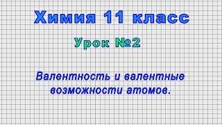 Химия 11 класс (Урок№2 - Валентность и валентные возможности атомов.)