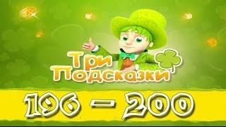 игра Три подсказки 196, 197, 198, 199, 200 уровень в Одноклассниках и в Вконтакте