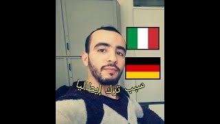 سبب هجرتي من إيطاليا إلى ألمانيا | حضيو من المغاربة.