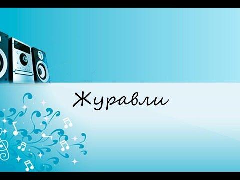 Могилевский Анатолий «Отшумело-отзвенело бабье лето